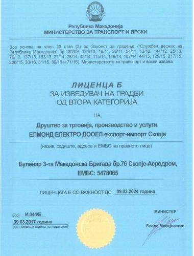 Лиценца Б за изведувач на градби од втора категорија
